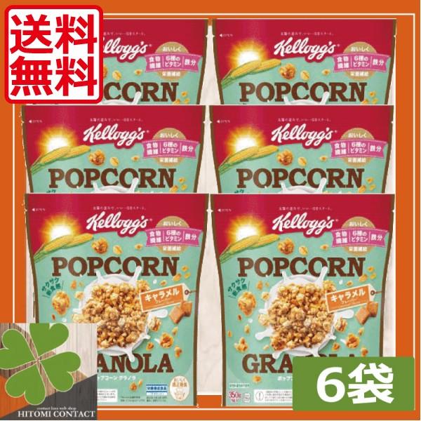 【送料無料】ケロッグ ポップコーングラノラ (350g)×6袋 朝食 日本ケロッグ グラノーラ フルグラ