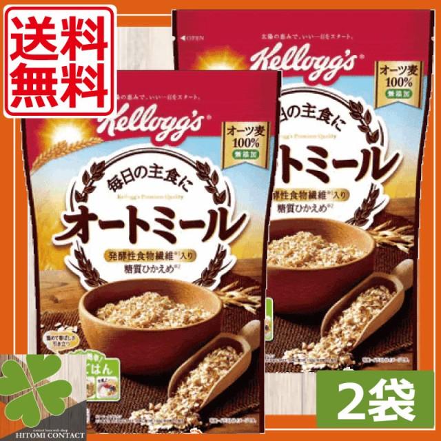 【送料無料】ケロッグ オートミール (330g)×2袋 朝食 日本ケロッグ 低糖質 低カロリー ダイエット kellogg