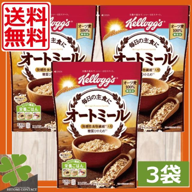 【送料無料】ケロッグ オートミール (330g)×3袋 朝食 日本ケロッグ 低糖質 低カロリー ダイエット kellogg