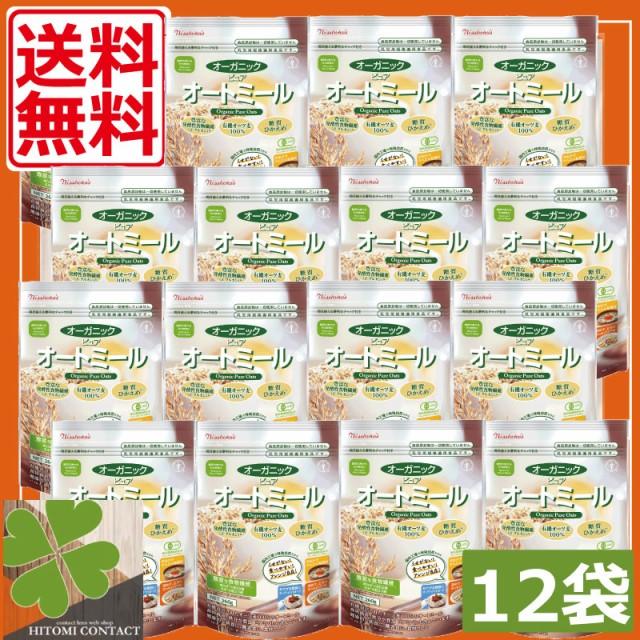 送料無料 日食オーガニックピュアオートミール 260g ×12袋 糖質ひかえめ 有機オーツ麦100% 発酵性食物繊維 β-グルカン