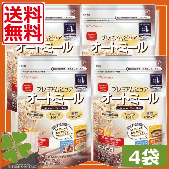 送料無料 日食プレミアムピュアオートミール 300g ×4袋 糖質ひかえめ オーツ麦100% 発酵性食物繊維 β-グルカン