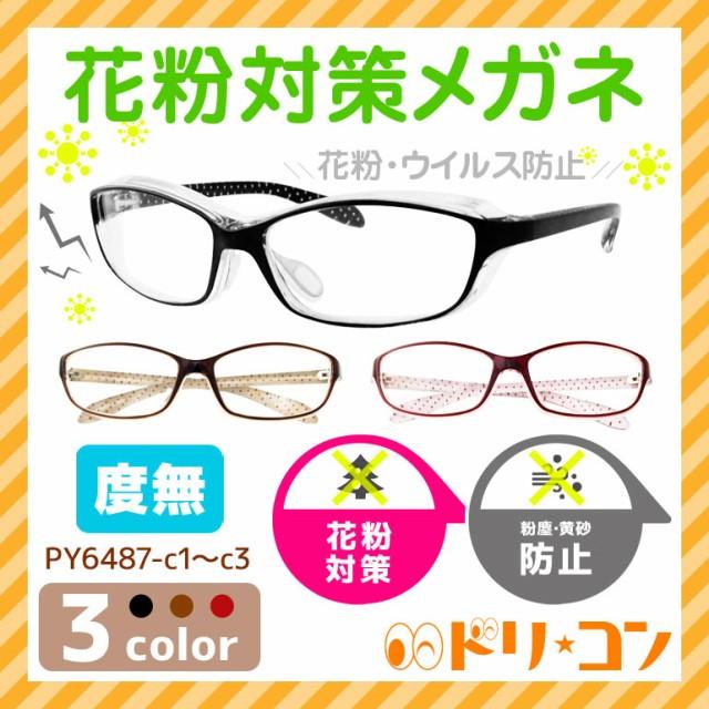 《花粉・ウイルス対策》花粉対策メガネ/全3色 黄砂 粉塵防止 アレルギー対策 伊達メガネ 度無し 青山眼鏡 ※素材の特性上、顔幅・奥行の