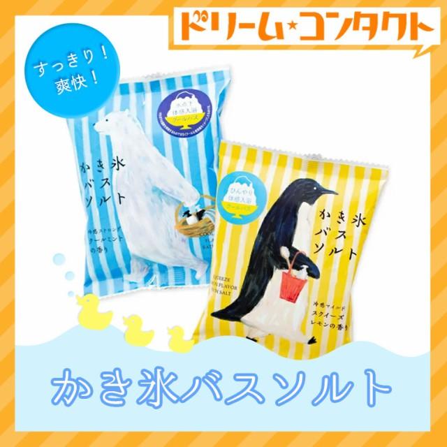 .◇かき氷バスソルト 55g 株式会社チャーリー 入浴剤 塩 爽やか クール さっぱり スキンケア バスグッズ