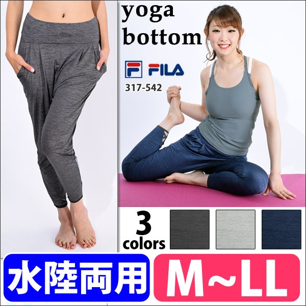 331ce6a26d9e5e FILA yoga ヨガウェア ボトム サルエルパンツ ホットヨガ対応 水陸両用 ロング丈ヨガパンツ スポーツウェア ゆう