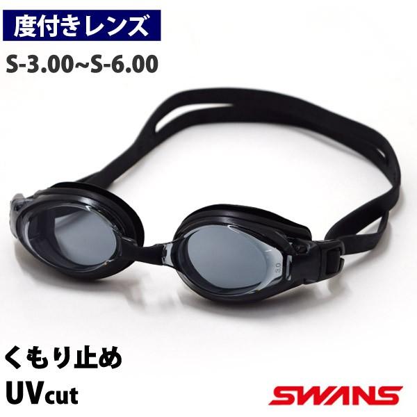 スイムゴーグル 度付き ゴーグル FO-X1OP 水泳 くもり止め 日本製 大人用 スクール水着 水中メガネ スイミングゴーグル 男女兼用 SWANS
