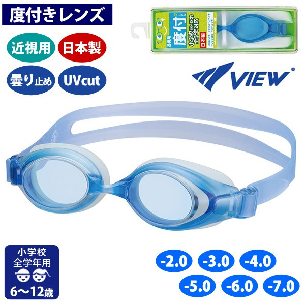 VIEW(ビュー) こども用 スイムゴーグル 度付き ゴーグル UVカット キッズ ブルー Y7312 近視用 水中メガネ くもり止め 抗菌 日本製 スク