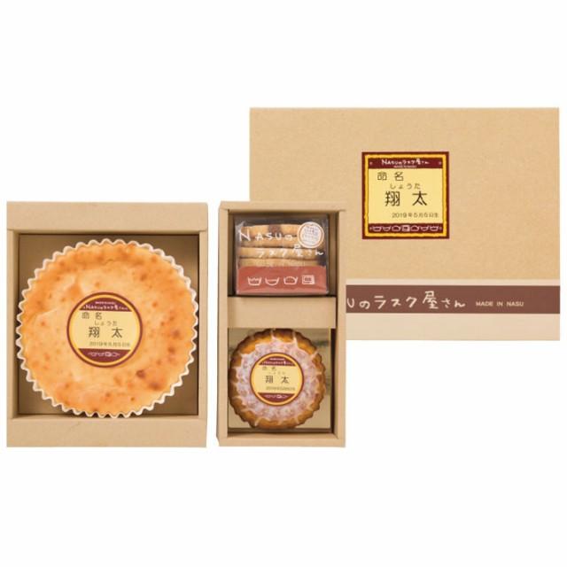 【名入れ ギフト プレゼント】出産内祝い 名入れ内祝い NASUのラスク屋さんベイクドチーズケーキ&ミニプリンケーキ&ラスク NCPK-30