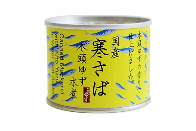 【通販 サバ缶 徳島県】徳島県木頭地区 国産寒さば 木頭ゆず水煮