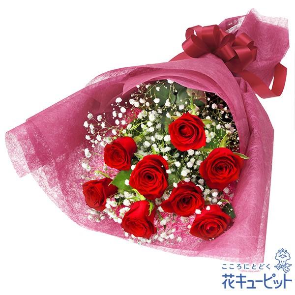 15時迄の注文で翌日届可【結婚記念日】 花キューピットの赤バラの花束 花 ギフト お祝い 記念日 プレゼントyb00-512194