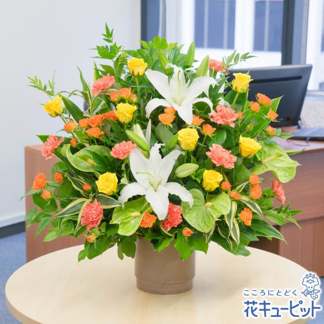 【開店祝い・開業祝い】 花キューピットのイエローとオレンジの華やかアレンジメント 花 ギフト 開設 移転 引越 記念日 お祝い プレゼン