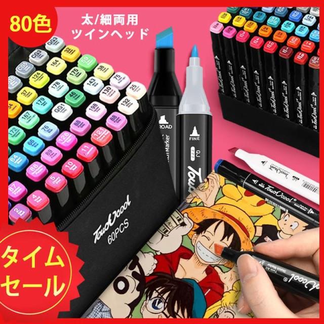 翌日発送マーカーペン 80色 セット 油性 イラストマーカー 2種類のペン先 太細両端 カラーペン コミック用 色塗り 美術 手帳 DIY 学習用