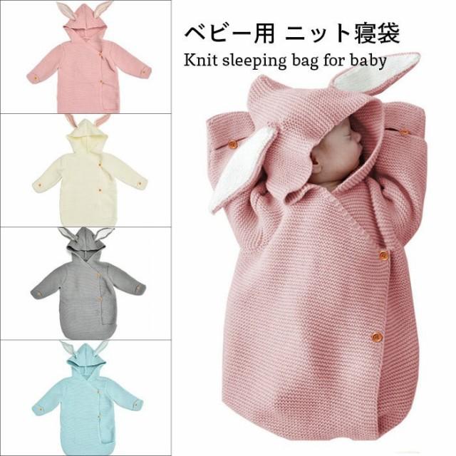 【 】ベビー寝袋 ニット寝袋 寝袋 ベビーカー用 赤ちゃん用 封筒型 サイドボタン リブニット ケーブルニット ボタン付き ニット 寝具 あ