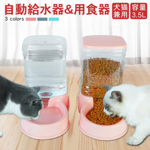 ペット給水器 犬 猫 ペット用 給餌器 犬猫兼用 自動給水機 自動給餌器 ペット用品 飲み水 ペットボトル 自動 餌入れ 簡単設置 自動補給