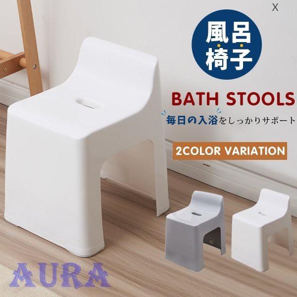 風呂椅子 バスチェア 風呂いす 風呂イス お風呂に 省スペース おしゃれ コの字 抗菌 洗いやすい 収納便利 大人も子供も 滑り止め おしゃ