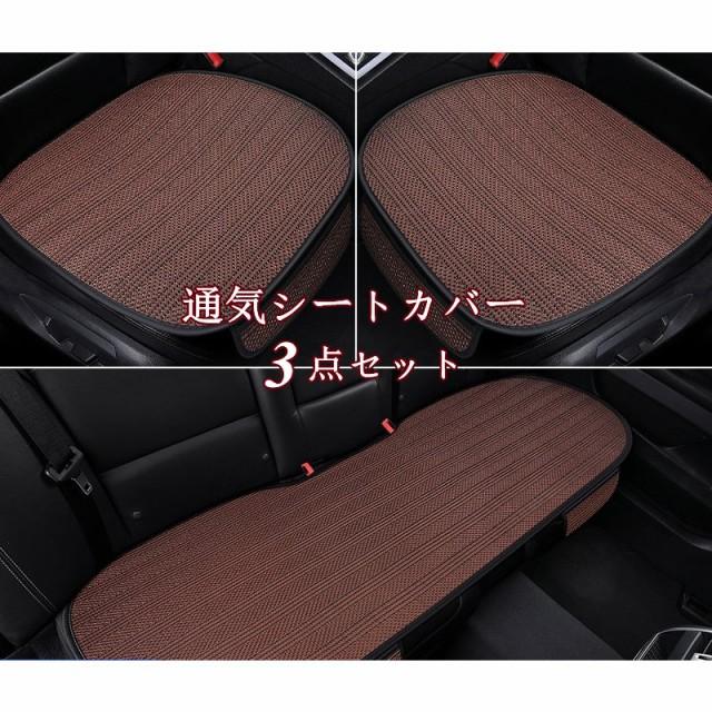 車用 座布団 クッション カークッション 車座布団 3点セット シートカバーシート 車イスクッション シンプル 運転席 助手席 後部座席 通