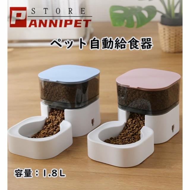 自動給餌器 犬 猫 給餌機 給水器 自動 ペット 餌 やり 出張 留守番省 フードボウル ペット用品