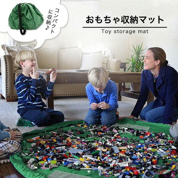 おもちゃ収納マット おもちゃマット オモチャ 収納袋 お片付け 玩具収納 おもちゃ キッズ 片付け コンパクト収納 簡単 収納マット プレイ