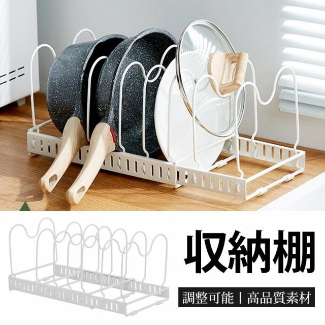 鍋ラック フライパンスタンド 鍋蓋 フライパン スタンド 便利 キッチン収納 小物置き 縦置 横置可能 隙間調節可能