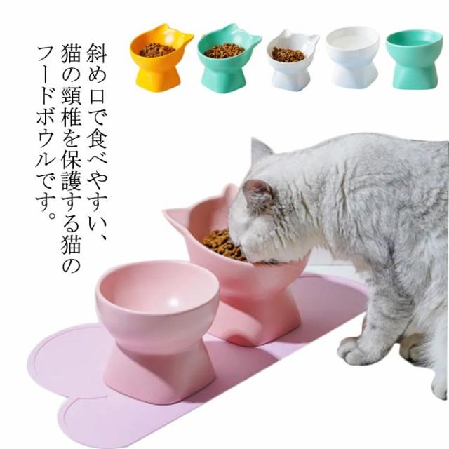 フードボウル 猫食器 猫 皿 陶器 15度の傾斜 食べやすい 餌入れ 水入れ 皿 食器台 滑り止め ボウル 猫の頸椎保護 黒い顎防止対策 ペット