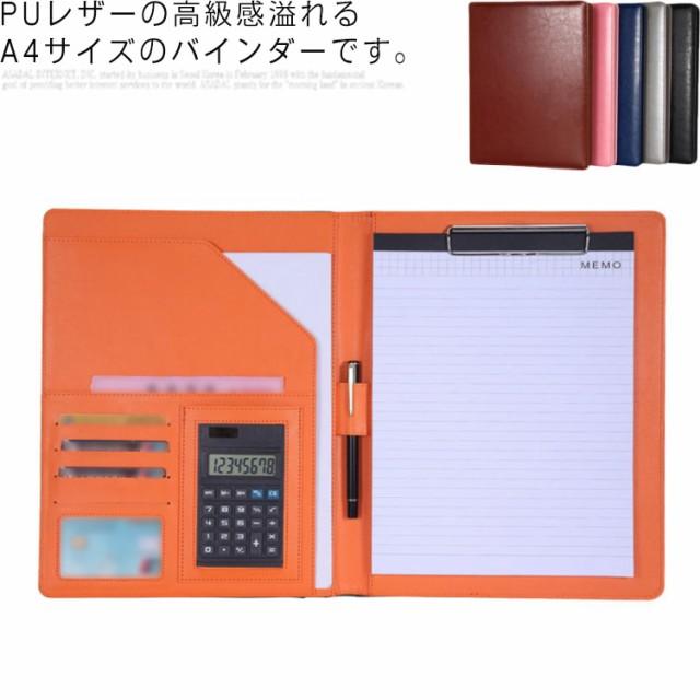 バインダー A4 クリップファイル 書類契約フォルダー 商談 送料無料 手帳カバー PUレザー 多機能 卓上計算機 ペンホルダー ポケット付き