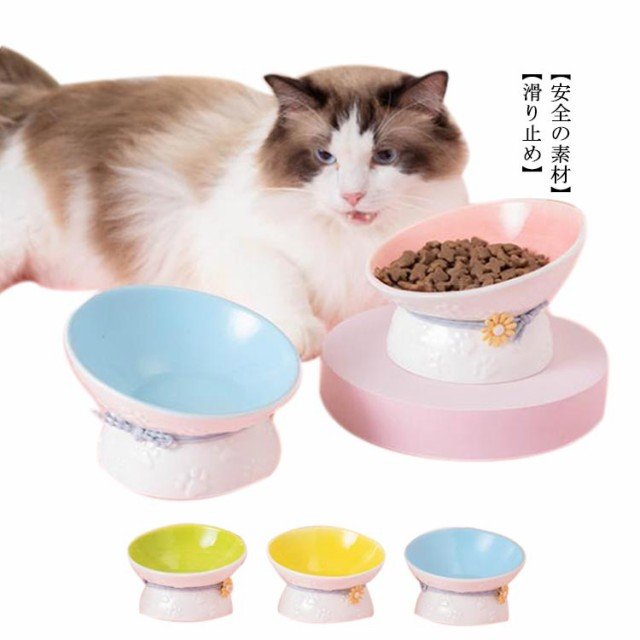 猫食器 フードボウル 猫の頸椎を保護 猫 皿 陶器 15度の傾斜 食べやすい ご飯 餌入れ 水入れ 皿 食器台 滑り止め ボウル 電子レンジ・食