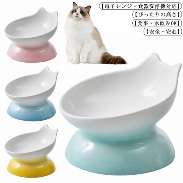猫食器 食べやすい 陶器ボウル 傾斜角度15° 脚付フードボウル 大容量 滑り止め 猫 えさ皿 かわいい ペット食器 ねこ 餌入れ 水入れ 犬猫