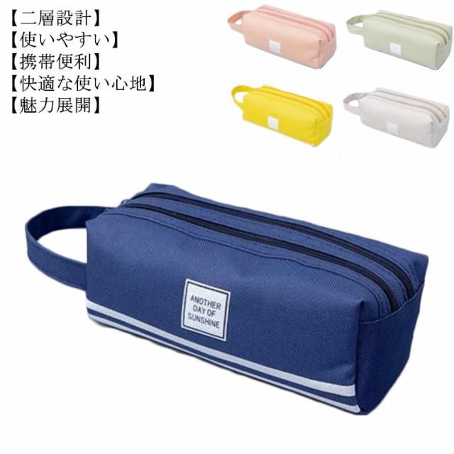 ペンケース ペンポーチ ダブルファスナー ジッパー 筆箱 シンプル 内蔵ポケット付き 大容量 収納 軽量 箱型 2ルーム 防水 小物入れ 男の