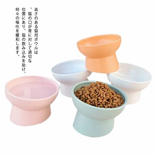 猫 フードボウル 餌皿 エサ皿 食器 陶器 犬 小型犬 フードボール 高さがある 食べやすい 餌 エサ 餌入れ エサ入れ エサいれ 皿 お皿 ペッ
