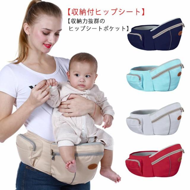 ヒップシート 抱っこ紐 赤ちゃん 授乳ケープ 新生児 前向き 横抱き ヒップシートキャリア ウエストキャリー ウエストポーチ コンパクト
