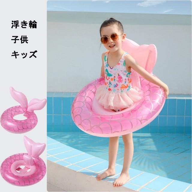 赤ちゃん 浮き輪 お風呂 ピンク 人魚 マーメード 浮き輪 ベビーボート 足入れ 浮き輪 座付き ベビー 子供 うきわ キッズ フロート 水遊び