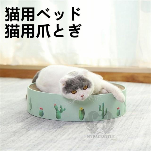 猫用ベッド 猫用爪とぎ つめとぎ ダンボール 段ボール 爪やすり 爪研ぎ 爪磨き 猫ハウス 室内用 ペット用品