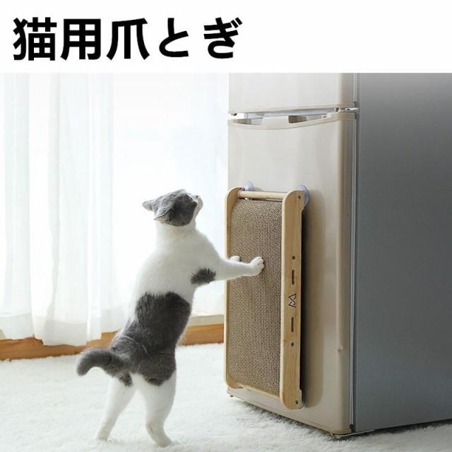 猫用爪とぎ つめとぎ ダンボール 段ボール 爪やすり 爪研ぎ 爪磨き 猫ハウス 室内用 ペット用品 壁掛け 吸盤 木材