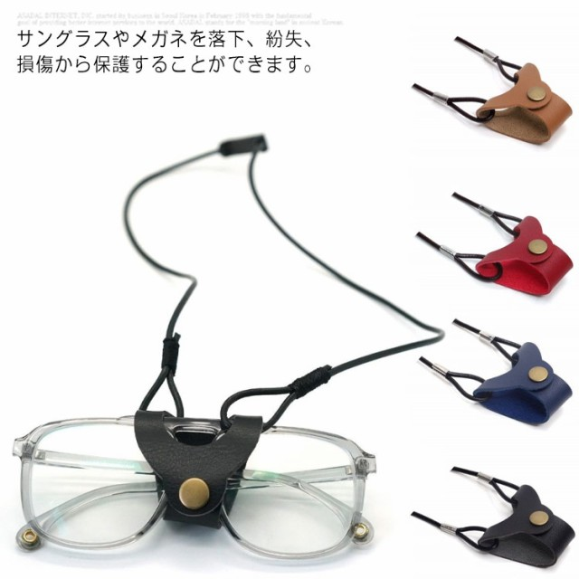メガネ サングラス ホルダー メガネストラップ メガネチェーン メガネ掛け 首掛け ネックストラップ PUレザー 老眼鏡 おしゃれ 軽量 調整