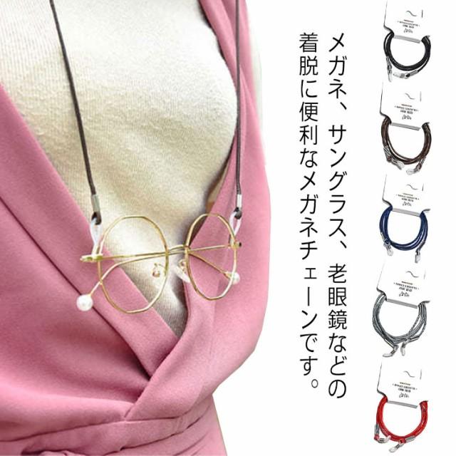 メガネストラップ メガネチェーン 2本セット 眼鏡チェーン メガネホルダー レザー調 老眼鏡 サングラス おしゃれ ずれ落ち防止 眼鏡バン
