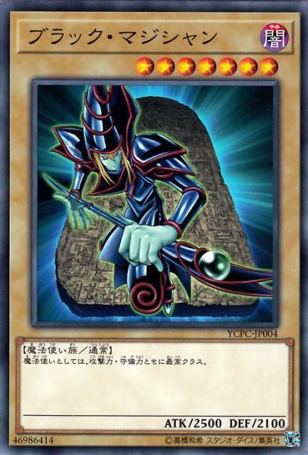 傷あり遊戯王カード ブラック・マジシャン キズあり!プレイ用 ノーマル 傷ありカード 特価品 通常モンスター