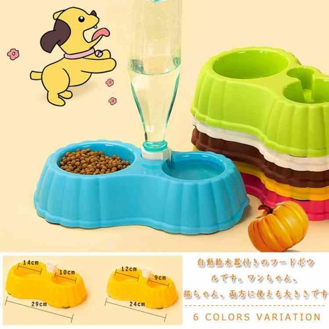 ペット用品犬猫食器ペットボトルが使える自動水飲み器つきフードボウル自動給水器エサ入れ