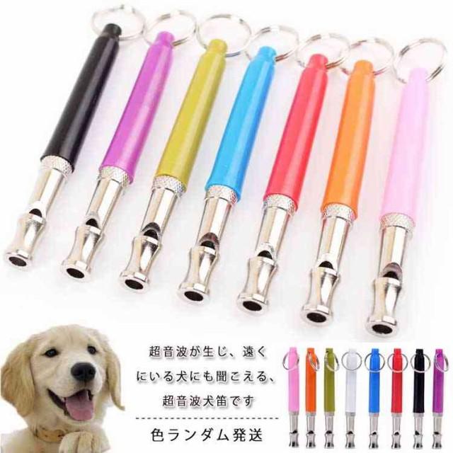 犬用品超音波犬笛犬笛ペット用品訓練トレーニングしつけ笛の音で合図他の人に邪魔にならない音域