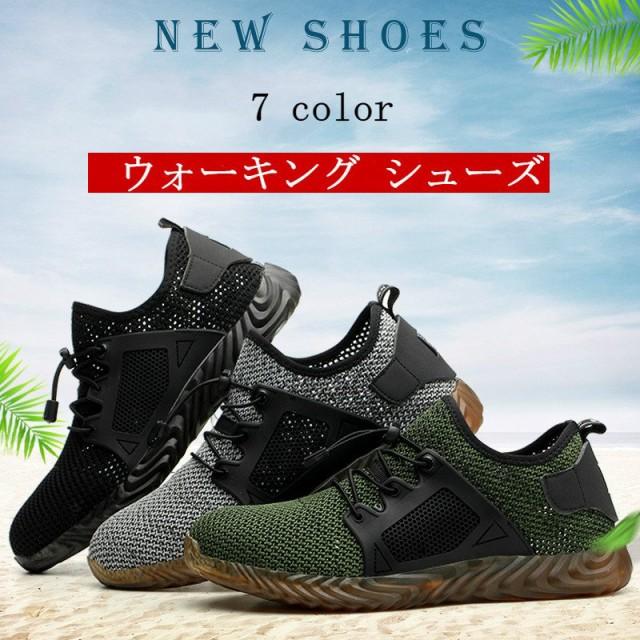 安全靴 スニーカー メンズ アウトドア 運動靴 高耐久スニーカー 滑り止め 通気 すぐ履ける メッシュ 高強度・軽量・超柔軟