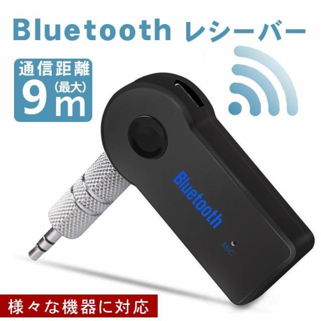 無線レシーバー 3.5mmAUX Bluetooth 4.2 受信機 レシーバー ブルートゥース AUX オーディオ ミュージックレシーバー AUXポート 車中泊 ア