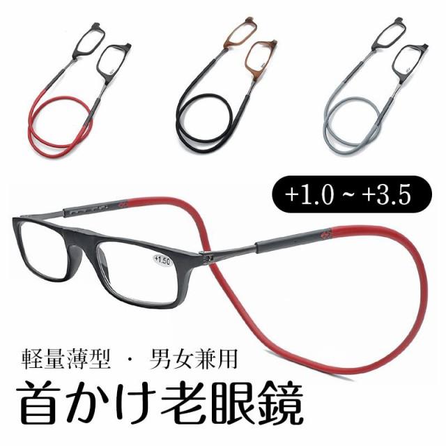 首かけ 老眼鏡 度付き +1.0 +3.5 おしゃれ 薄型 軽量 男女兼用 お年寄り 女性用 男性用 リーディンググラス ネックリーダーズ ブルーライ