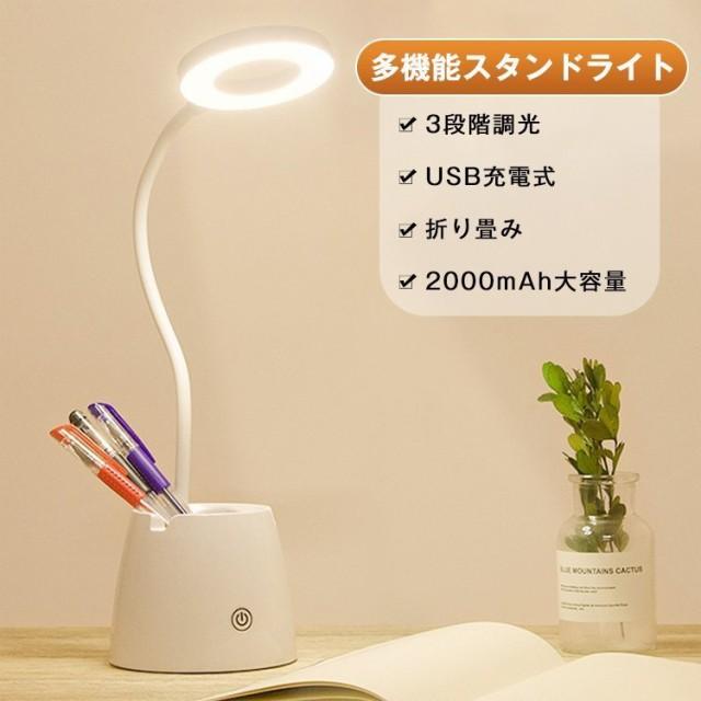 デスクライト コードレス 電気スタンド ペン立て おしゃれ 2000mAh大容量 学習用 目に優しい LED 学習机 充電式 卓上 寝室 スタンドライ