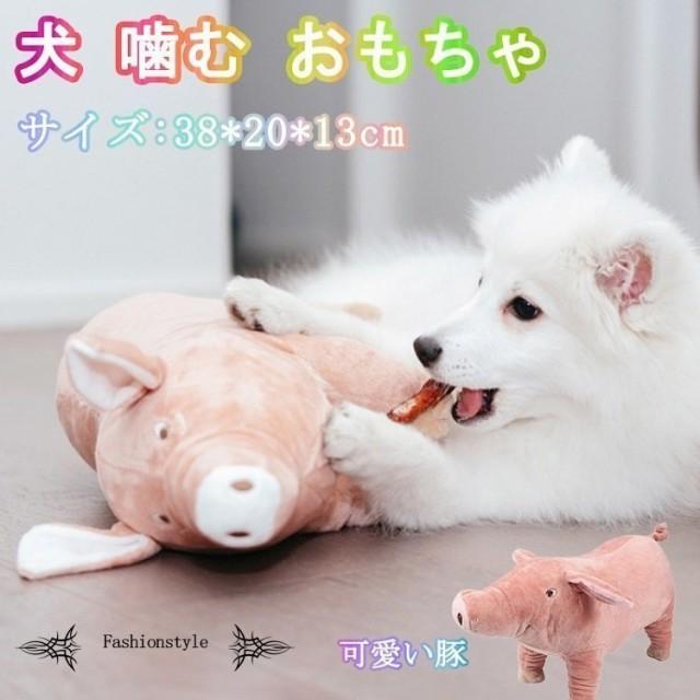 犬 噛む おもちゃ ぬいぐるみ 可愛い豚 丈夫 壊れない 安全 大型犬 小型犬 清潔 ストレス発散 歯磨きドギーマン 誕生日 プレゼント テデ