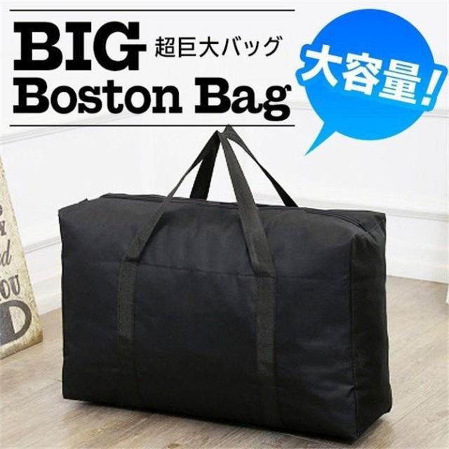 大容量 特大ボストンバッグ 折りたたみ 旅行カバン 引っ越しバッグ キャンプ スポーツ ビッグ バック ◇ 超大きなバッグ送料無料 wbag-0