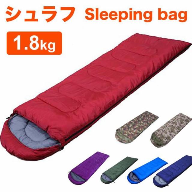 シュラフ 寝袋 封筒型 枕付き 封筒 枕付き型 キャンプ用品 キャンプ アウトドア 山登り 折り畳める コンパクト 通気性 撥水加工 あったか