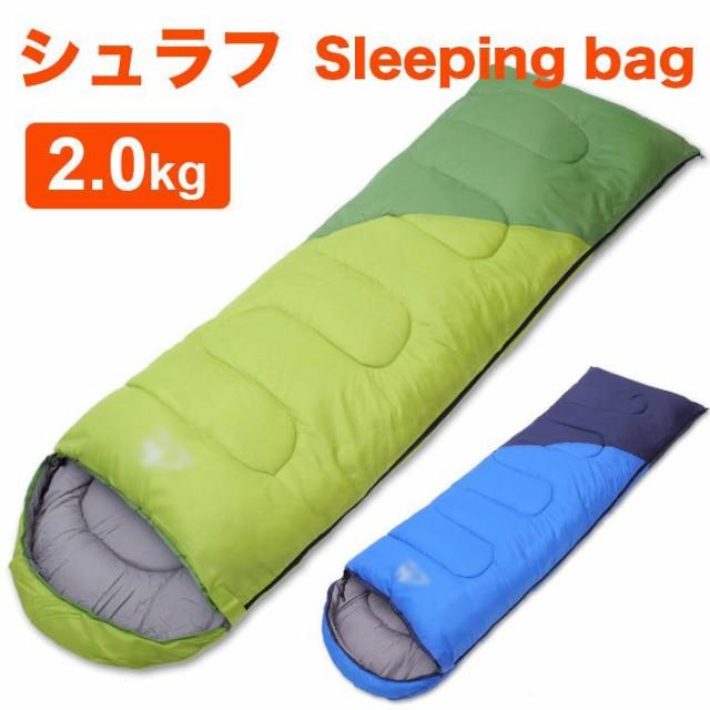 シュラフ 寝袋 封筒型 枕付き 封筒 連結可能 枕付き型 キャンプ用品 キャンプ アウトドア 山登り 折り畳める コンパクト 通気性 撥水加工