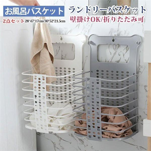 ランドリーバスケット 洗濯かご 壁掛け 折りたたみ 衣類 収納ボックス 洗濯ボックス 持ち運びやすい フック付き 浴室 寝室 客室 キッチン