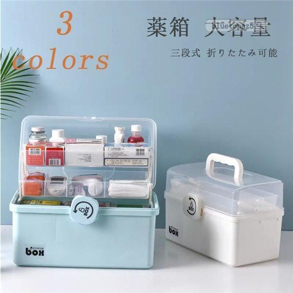 救急箱 薬箱 大容量 手提げ 薬ボックス 多機能 おしゃれ 三段式 折りたたみ可能 医療箱 収納ボックス 薬入れ 小物入れ 軽量 コンパクト