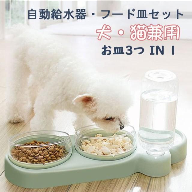 ペット用品 自動給水器 ペットボウル 食器 犬猫餌入れ 水飲み器 自動給水機 餌やり機 フードボウル ペットボトル スタンド水入れ食盆 え