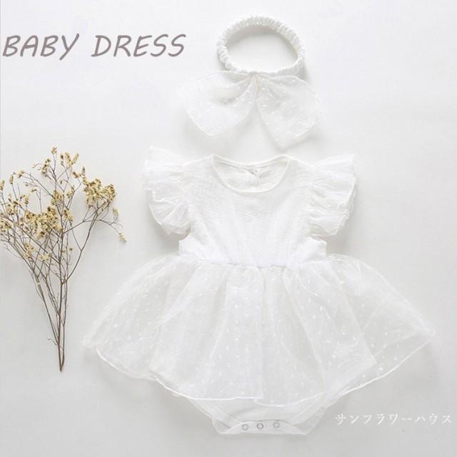 ベビードレス 結婚式 ロンパース 夏 ベビー ワンピース 半袖 新生児 出産祝い 夏 チュール ヘアバンド付き 女の子 撮影 誕生日 プレゼン