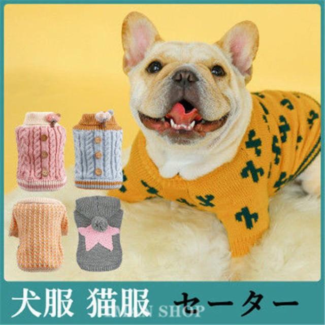 犬服 猫服 セーター ドッグウェア キャットウェア ハット 厚手 ペット用品 ペットグッズ 小型犬 中型犬 抜け毛防止 フード付き おもしろ
